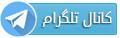کانال تلگرامی دانلود نرم افزار